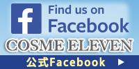 COSME ELEVEN Facebook